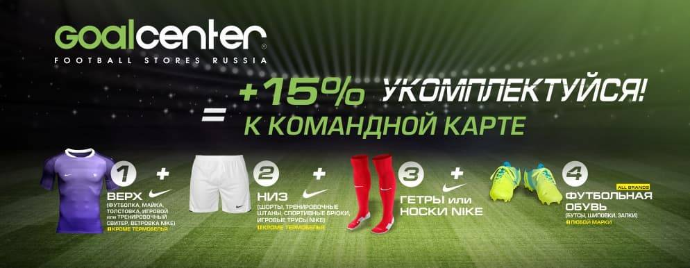 Старт акции в GoalCenter