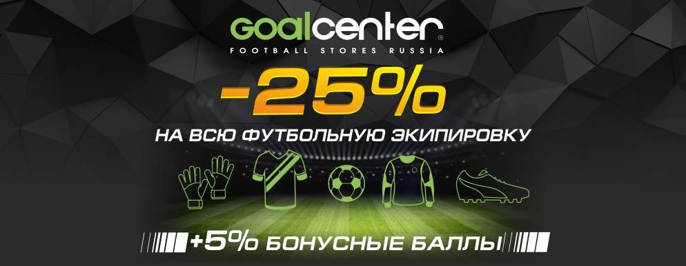 Футбольная акция в Goalcenter!
